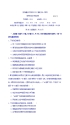 江西省重点中学协作体2017届高三下学期第一次联考理科综合试题 Word版含答案
