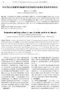 阿昔洛韦壳聚糖眼用温敏性原位凝胶的研制及其体外释药研究