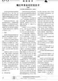 《嘎拉苹果促花控冠技术》