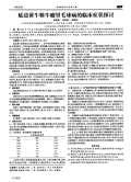 《延边黄牛犊牛瘤胃毛球病的临床症状探讨》