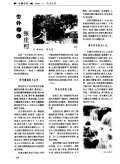 世外榴园张庄村-论文
