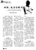 祖国,我为你歌唱——记著名军旅歌唱家杨洪基
