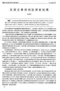 《汉语古典诗词法译的标准-论文》
