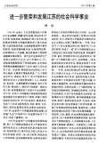进一步繁荣和发展江苏的社会科学事业-论文