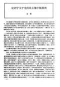 论列宁关于党的民主集中制原则-论文
