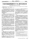 中医学基础课程教学中pbl教学法的应用-论文