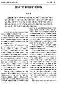"""儒家""""贵和贱同""""说初探-论文"""