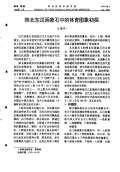 陕北东汉画象石中的体育图象初探-论文