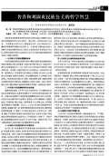 奢香和刘淑贞民族公关的哲学智慧-论文