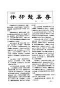 什邡龙居寺-论文