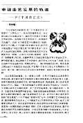 审视曲艺发展的轨迹——评《中国曲艺史》-论文