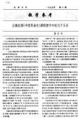 正确处理《中国革命史》课程教学中的几个关系-论文