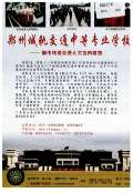 郑州城轨交通中等专业学校——城市轨道交通人才培养基地-论文
