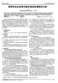 郑州市社区体育与城市规划协调现状分析-论文