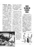 倍受电视新闻折磨的球迷(pdf)