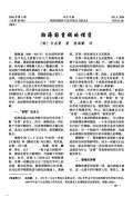 渤海国首领的性质