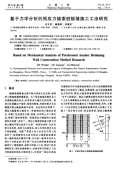 基于力学分析的预应力锚索桩板墙施工工法研究